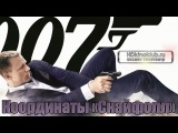 ������ ���� 007 ���������� �������